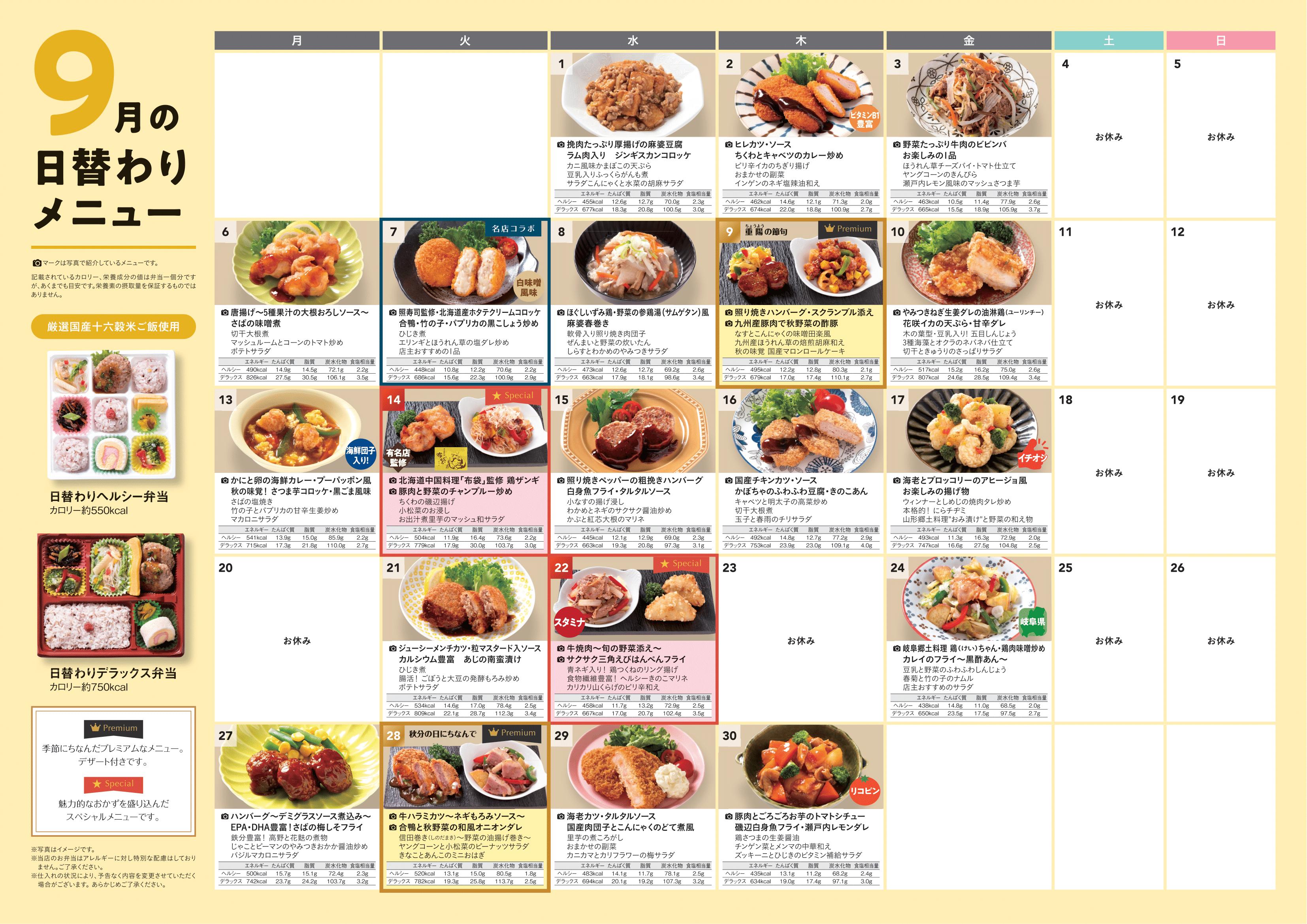 お弁当日替わりメニュー